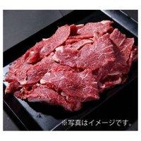 那須黒毛和牛コマ肉【500g】冷蔵