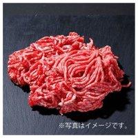 那須黒毛和牛 挽肉【500g】冷蔵
