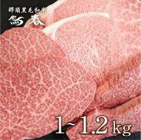 【オンラインショップ限定】那須黒毛和牛 ※希少部位ステーキ用【1〜1.2kg前後】