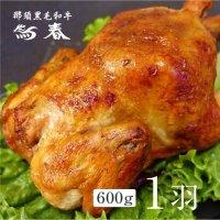 自家製ローストチキン(国産鳥使用)1羽【600g】