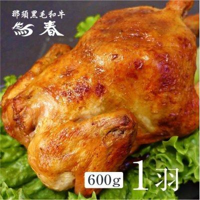 画像1: 自家製ローストチキン(国産鳥使用)1羽  【600g】