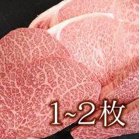 【オンラインショップ限定】那須黒毛和牛 ※希少部位ステーキ用【400g〜450g】