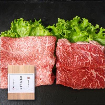 画像1: 【オンラインショップ限定】那須黒毛和牛/熟成牛食べ比べセット焼肉用 箱付